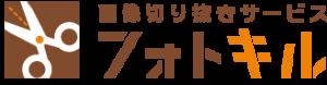 photokiru_logo_headder